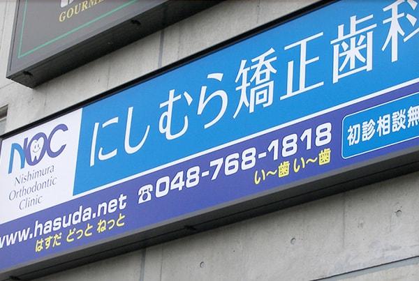 Nishimura Clinic website